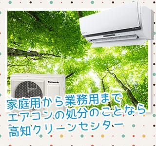 家庭用から業務用までエアコンの処分のことなら高知クリーンセンター
