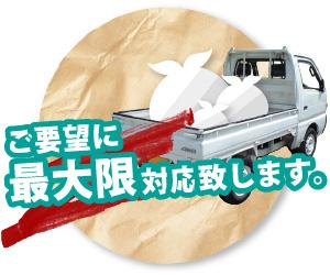 ゴミの問題に最大限対応致します