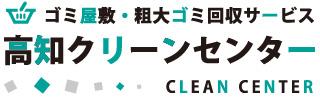 粗大ごみの回収・ゴミ屋敷の片付けなら高知クリーンセンター