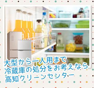 大型から一人用まで冷蔵庫の処分をお考えなら高知クリーンセンター