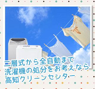二層式から全自動まで洗濯機の処分をお考えなら高知クリーンセンター