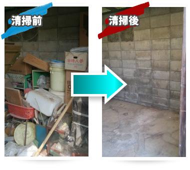 ゴミの回収・清掃の事例その2