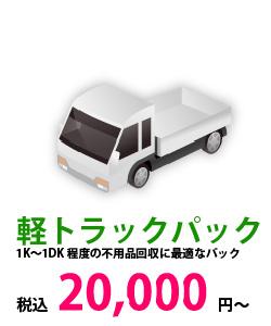 軽トラックパックは20,000円から