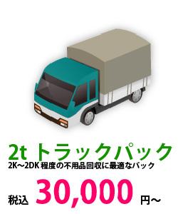 2tトラックパックは30,000円から